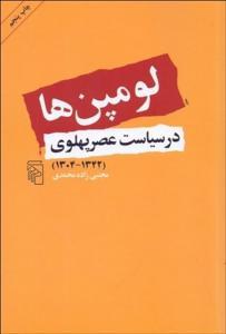 لومپن ها در سياست عصر پهلوي نویسنده مجتبی زاده محمدی